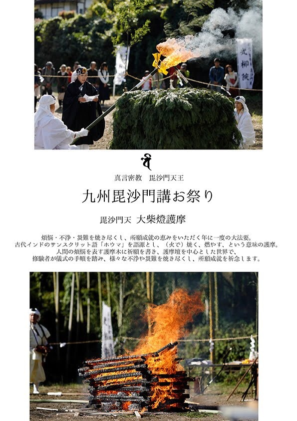 10/27(日曜日) 祈願成就_c0348065_16474781.jpeg