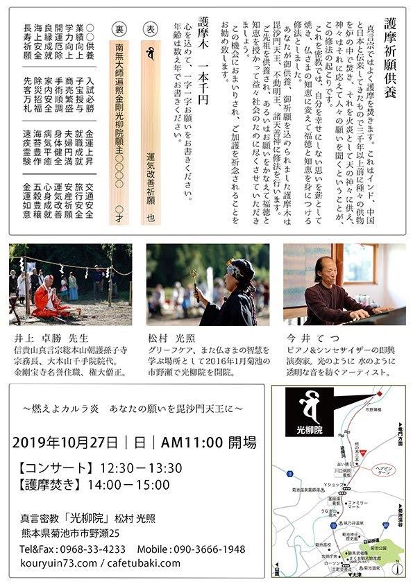 10/27(日曜日) 祈願成就_c0348065_16481029.jpeg