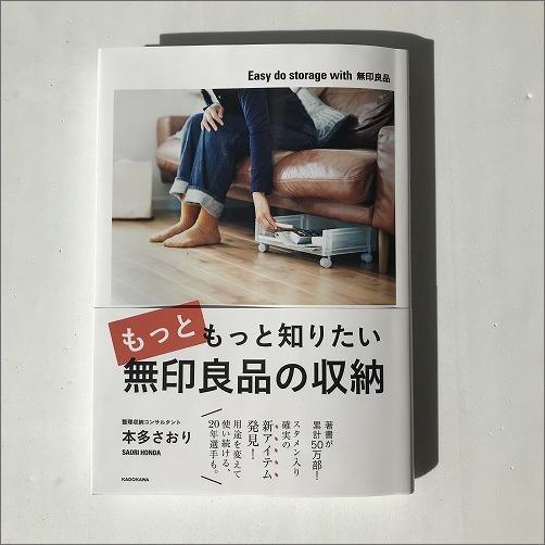 新刊『もっともっと知りたい無印良品の収納』明日(10/10)発売です!_c0199166_14043868.jpg