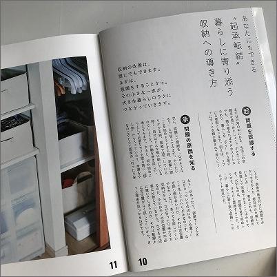 新刊『もっともっと知りたい無印良品の収納』明日(10/10)発売です!_c0199166_14382725.jpg