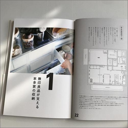 新刊『もっともっと知りたい無印良品の収納』明日(10/10)発売です!_c0199166_15125413.jpg