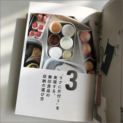 新刊『もっともっと知りたい無印良品の収納』明日(10/10)発売です!_c0199166_15125448.jpg