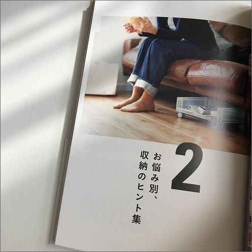 新刊『もっともっと知りたい無印良品の収納』明日(10/10)発売です!_c0199166_15125578.jpg