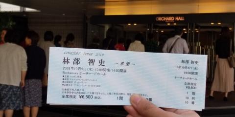林部智史くん、コンサート_c0145268_20105358.jpg