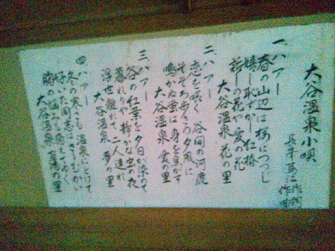 益田の奥座敷-大谷温泉・かじか荘_a0385880_21502078.jpg