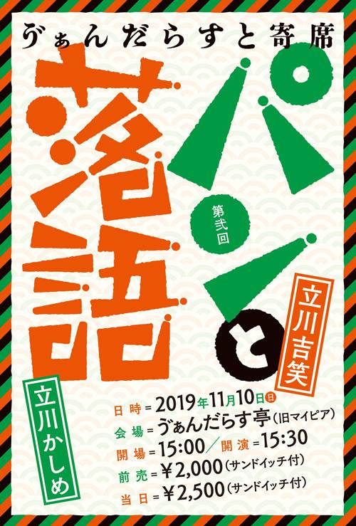 WANDERLUST パンと落語 第弐回_f0064884_09044371.jpg
