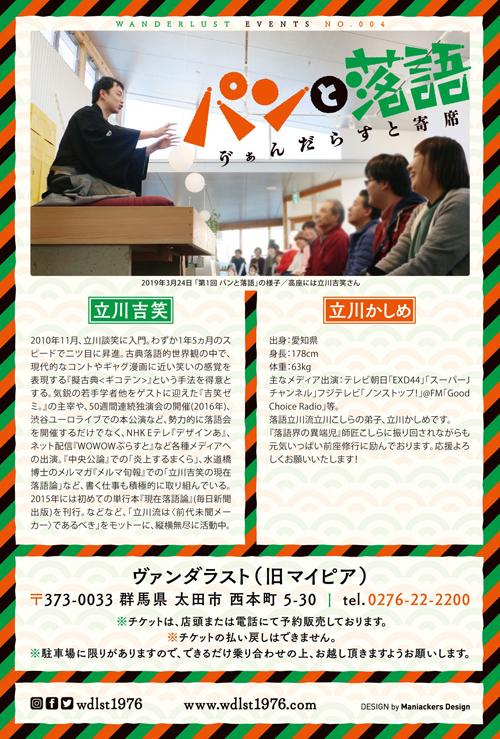 WANDERLUST パンと落語 第弐回_f0064884_09050384.jpg