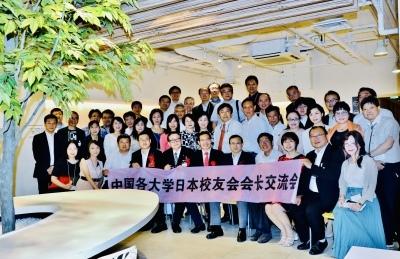 李扩建出席中国各大学日本校友会会长交流会_d0007589_15595315.jpg