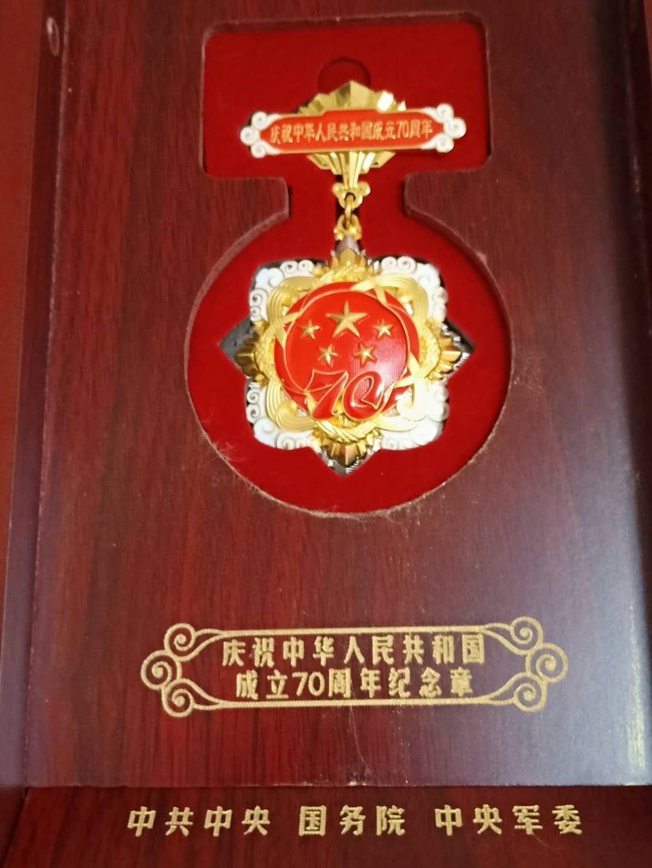 长辈得到的共和国70周年奖章_d0007589_18000185.jpg