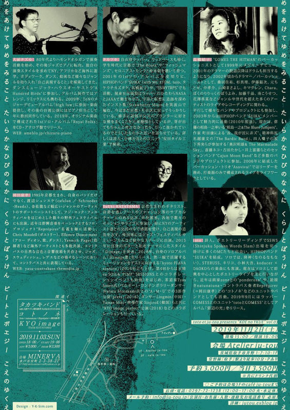 toto et ju-tou presents こえのゆくえ vol.3_e0241591_13560614.jpeg