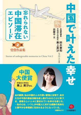 日本僑報電子週刊 第1393号 2019年10月9日(水)発行_d0027795_15271599.jpg