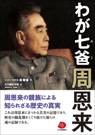 日本僑報電子週刊 第1393号 2019年10月9日(水)発行_d0027795_15273934.jpg