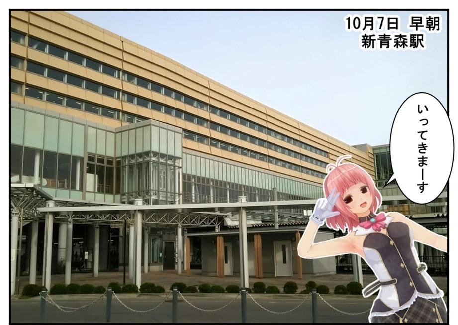 【漫画で雑記】仙台の中古店を巡る(生放送もあるゾ)_f0205396_21135368.jpg