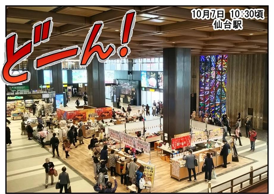 【漫画で雑記】仙台の中古店を巡る(生放送もあるゾ)_f0205396_21142791.jpg