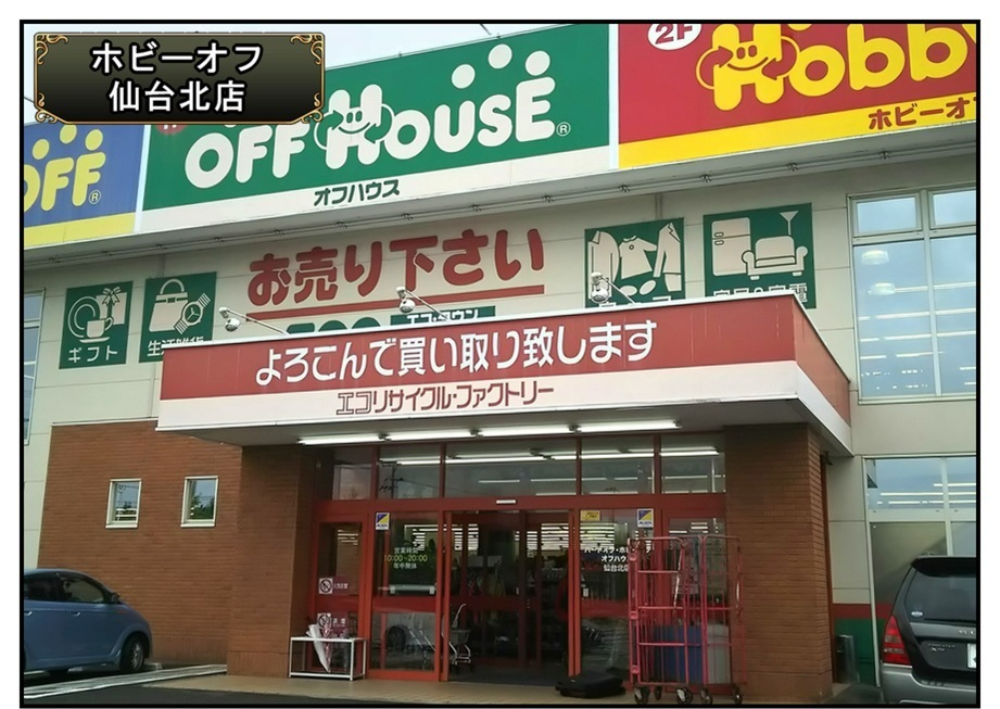 【漫画で雑記】仙台の中古店を巡る(生放送もあるゾ)_f0205396_21230974.jpg