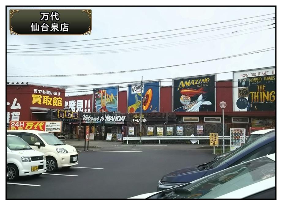 【漫画で雑記】仙台の中古店を巡る(生放送もあるゾ)_f0205396_21290993.jpg