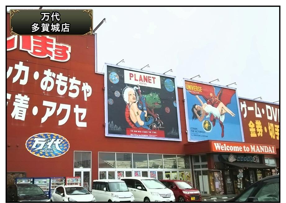 【漫画で雑記】仙台の中古店を巡る(生放送もあるゾ)_f0205396_21405199.jpg