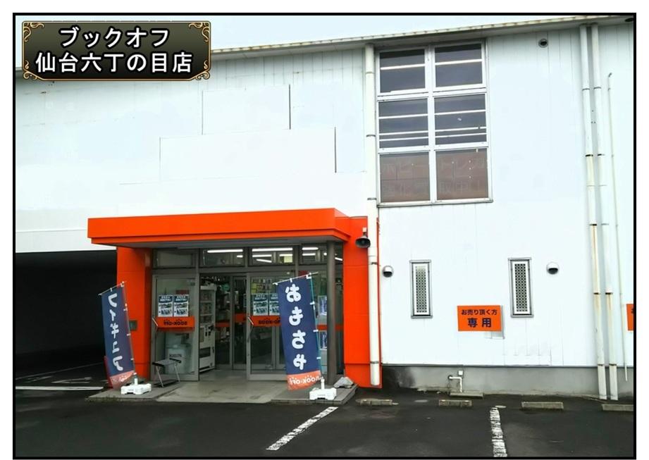 【漫画で雑記】仙台の中古店を巡る(生放送もあるゾ)_f0205396_21542605.jpg