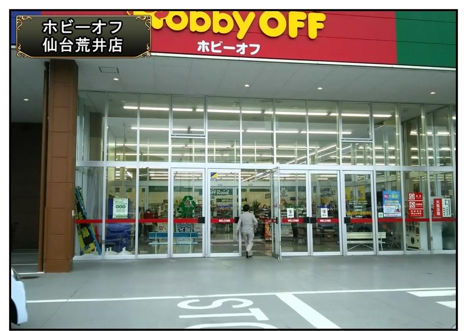 【漫画で雑記】仙台の中古店を巡る(生放送もあるゾ)_f0205396_22001187.jpg