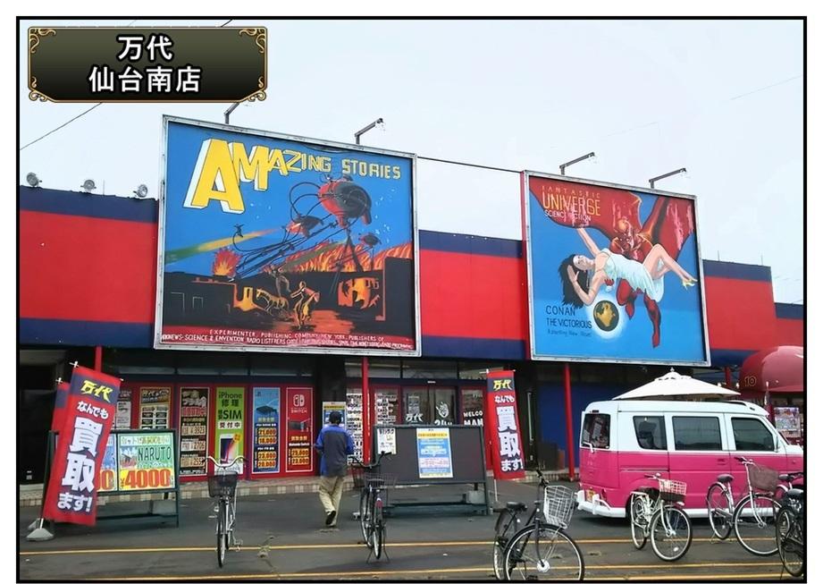 【漫画で雑記】仙台の中古店を巡る(生放送もあるゾ)_f0205396_22155102.jpg