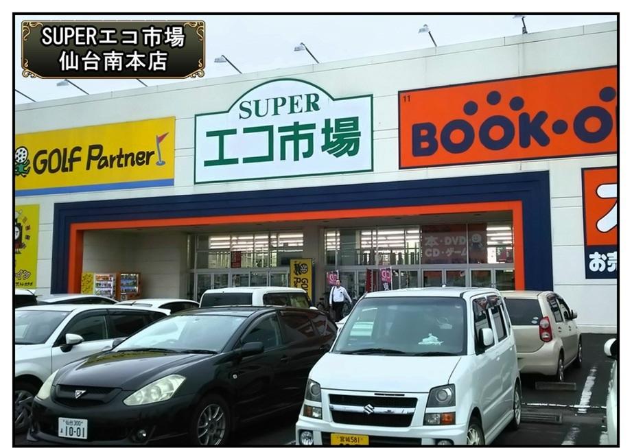 【漫画で雑記】仙台の中古店を巡る(生放送もあるゾ)_f0205396_22232973.jpg
