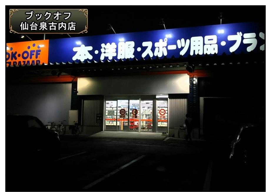 【漫画で雑記】仙台の中古店を巡る(生放送もあるゾ)_f0205396_22301769.jpg