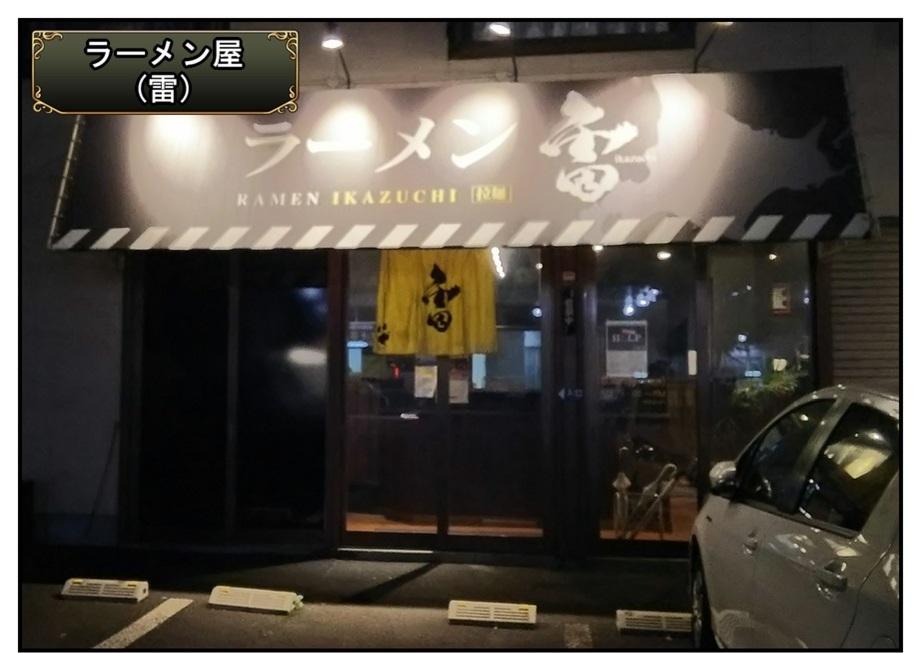 【漫画で雑記】仙台の中古店を巡る(生放送もあるゾ)_f0205396_22364314.jpg