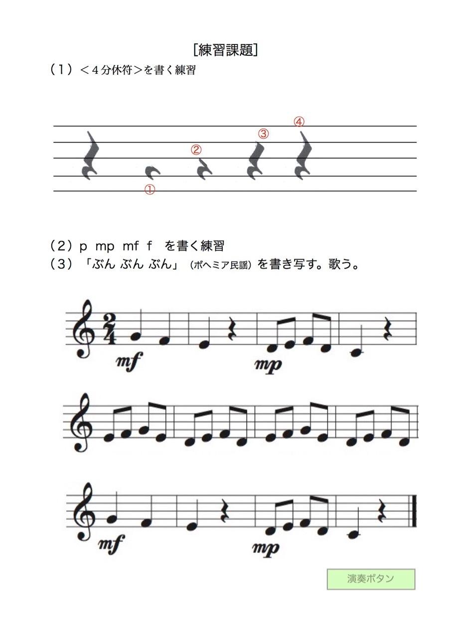 <お母さんと幼児の為の楽典>-28 「楽譜を書こう-2」_d0016397_21180015.jpg