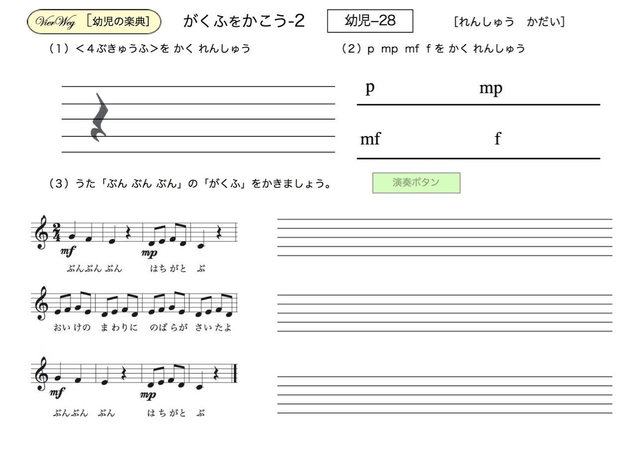 <お母さんと幼児の為の楽典>-28 「楽譜を書こう-2」_d0016397_21181554.jpg