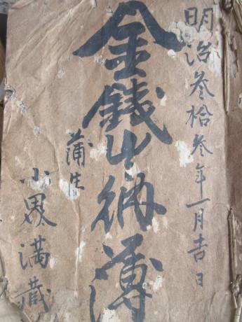 明治三十三年・小堺満蔵の出納簿_a0203003_13534905.jpg