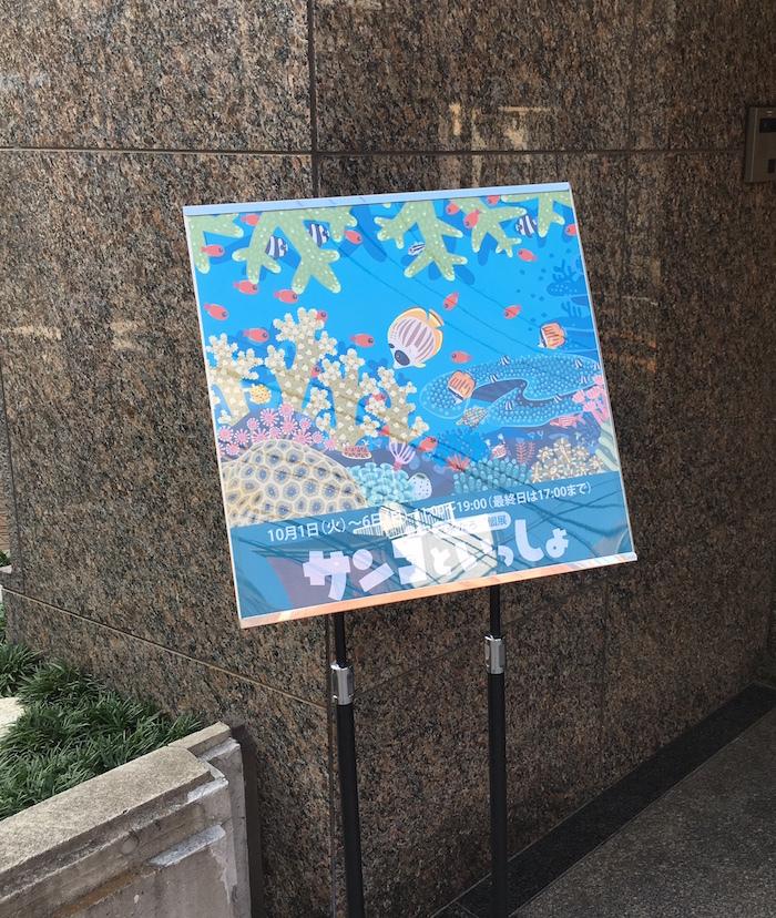 個展「サンゴといっしょ」_f0292806_01115086.jpg