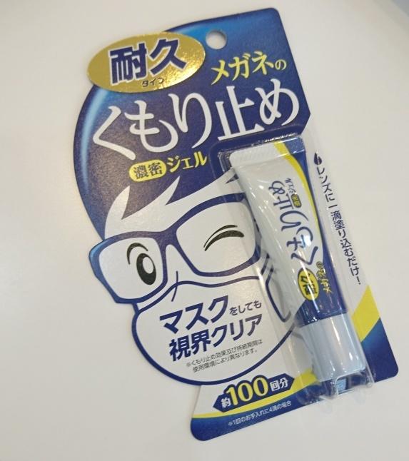 ( ´ⅴ`)「メガネの曇り止めです」 ■京都ファミリー店■_f0349114_17510406.jpg