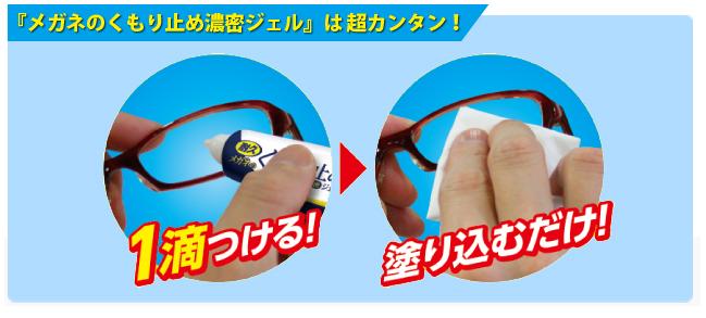 ( ´ⅴ`)「メガネの曇り止めです」 ■京都ファミリー店■_f0349114_17592615.png