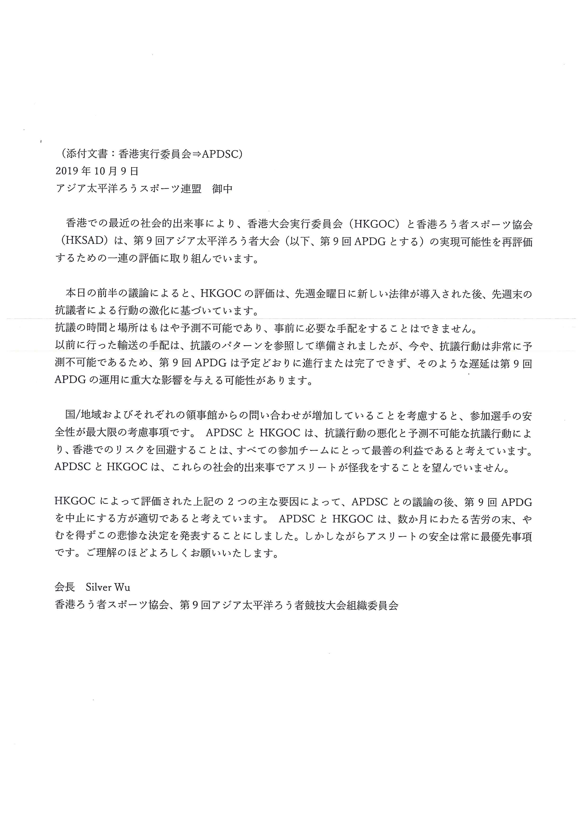 第9回アジア太平洋ろう者競技大会中止のお知らせ_d0070316_16361809.jpg