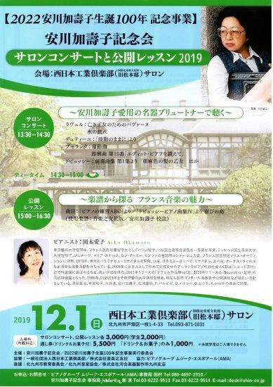 安川家 所縁の邸宅で 安川加壽子先生愛用のピアノを聴く_f0225419_11102373.jpeg