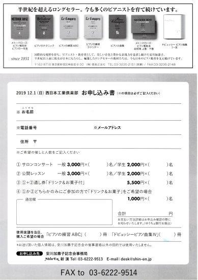 安川家 所縁の邸宅で 安川加壽子先生愛用のピアノを聴く_f0225419_11111000.jpeg