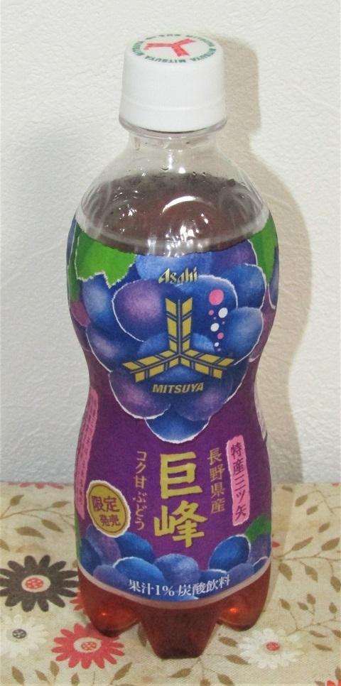 特産三ツ矢 長野県産 巨峰~三ツ矢祭119~せめて味だけは_b0081121_05394547.jpg