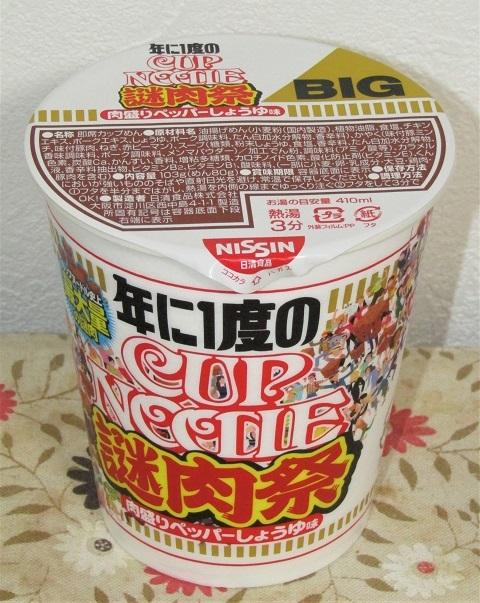 カップヌードル BIG 肉盛りペッパーしょうゆ味~年に一度の_b0081121_05395059.jpg