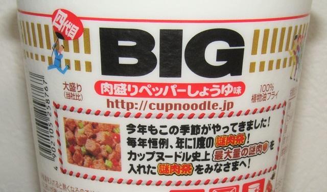カップヌードル BIG 肉盛りペッパーしょうゆ味~年に一度の_b0081121_05400188.jpg