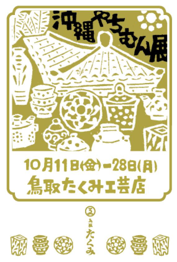 沖縄やちむん展_f0197821_21200565.png