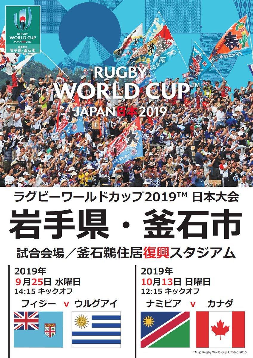 ラグビーワールドカップ2019_f0246424_11115452.jpg