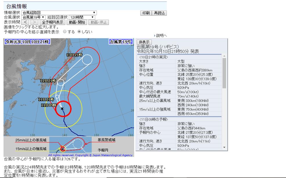 今週末の天気と気温(2019年10月10日):台風19号接近中!_b0174425_23000937.png