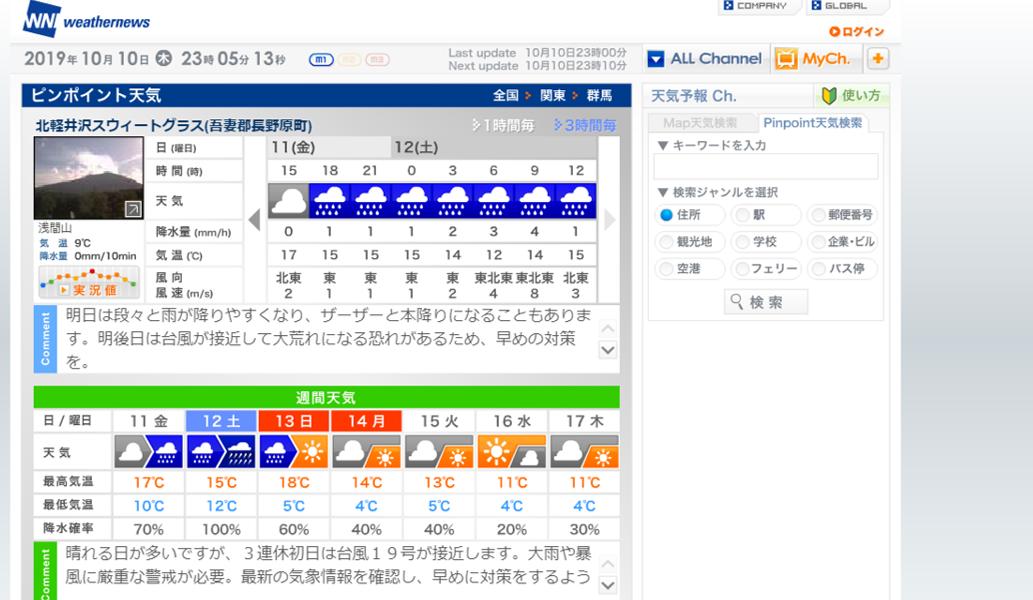 今週末の天気と気温(2019年10月10日):台風19号接近中!_b0174425_23054647.png