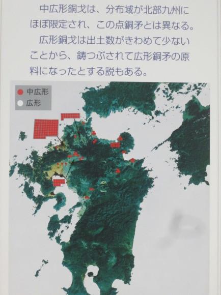 弥生後期の政変・広形銅戈はどこへ消えたか_a0237545_10584467.jpg