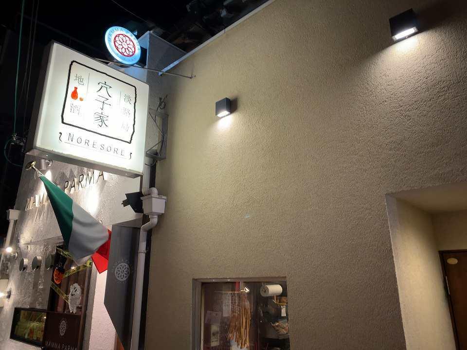 新福島の居酒屋「穴子家 NORESORE」_e0173645_22252545.jpg