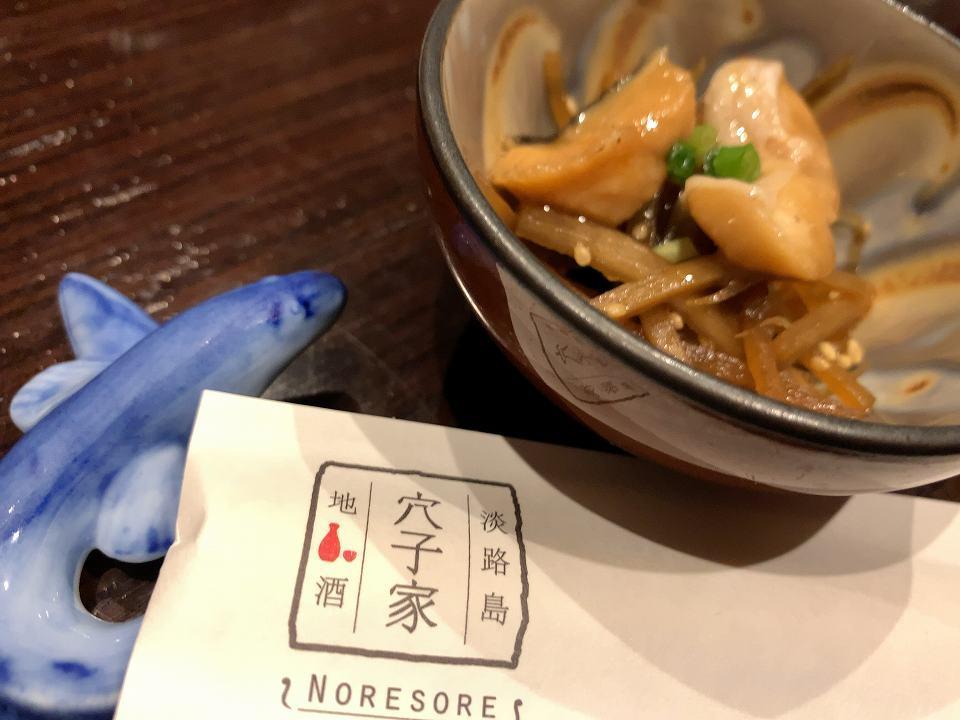 新福島の居酒屋「穴子家 NORESORE」_e0173645_22253277.jpg