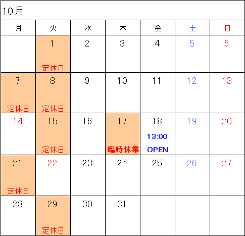 10月の休みとイベントのお知らせ_a0043747_16380197.jpg