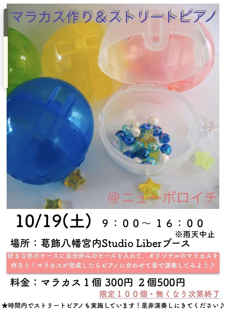 ◆ 市川初!! ストリートピアノ設置します!! _e0239948_07443294.jpg