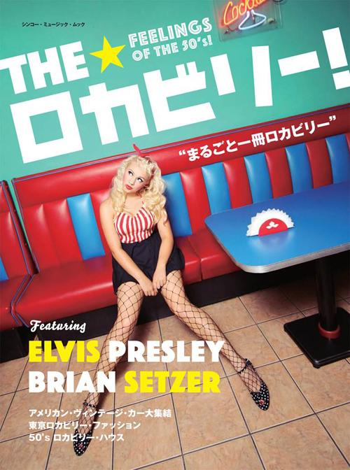 シンコーミュージックMOOK「THE☆ロカビリー!3」_f0379251_20235413.jpg