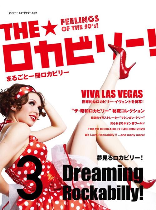 シンコーミュージックMOOK「THE☆ロカビリー!3」_f0379251_20235438.jpg